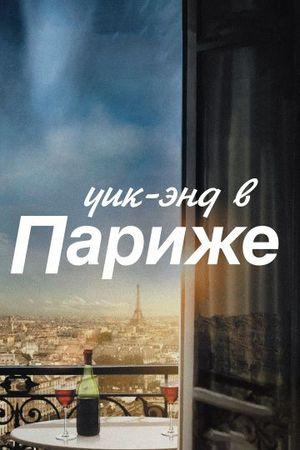 Смотреть фильм Уик-энд в Париже