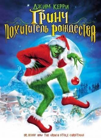 Смотреть фильм Гринч – похититель Рождества