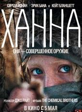 Смотреть фильм Ханна. Совершенное оружие