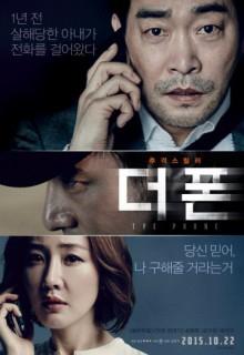 Смотреть фильм Телефон