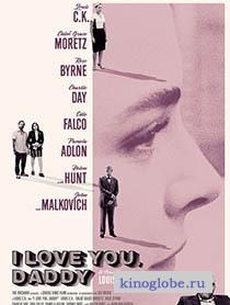 Смотреть фильм Я люблю тебя, папочка