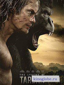 Смотреть фильм Тарзан. Легенда