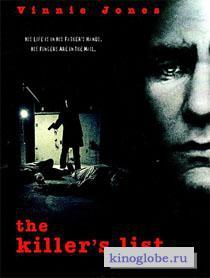 Смотреть фильм Список наемного убийцы