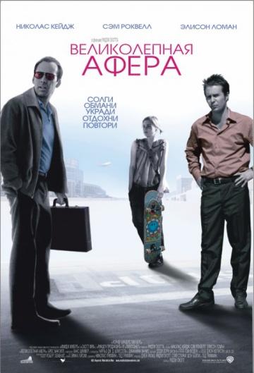 Смотреть фильм Великолепная афера