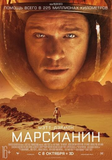 Смотреть фильм Марсианин