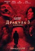 Смотреть фильм Дракула 3: Наследие