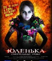 Смотреть фильм Юленька