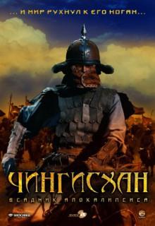 Смотреть фильм Чингисхан. Великий монгол
