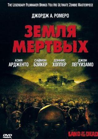 Смотреть фильм Земля мертвых