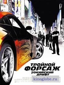Смотреть фильм Форсаж 3: Токийский дрифт