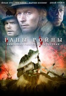 Смотреть фильм Раны войны