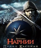 Смотреть фильм Хроники Нарнии: Принц Каспиан
