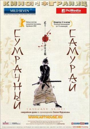 Смотреть фильм Сумрачный самурай