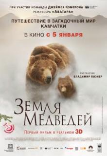 Смотреть фильм Земля медведей