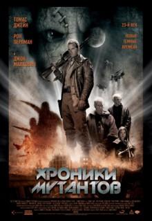 Смотреть фильм Хроники мутантов