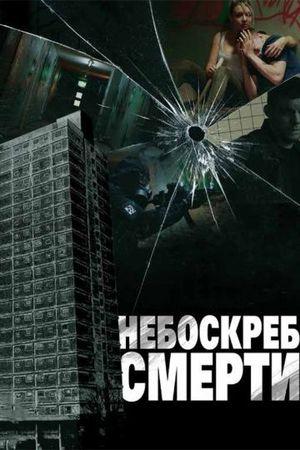 Смотреть фильм Небоскреб смерти
