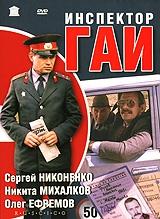 Смотреть фильм Инспектор ГАИ
