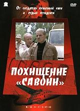 Смотреть фильм Похищение «Савойи»