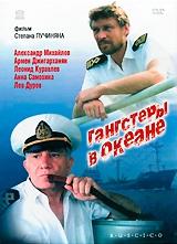 Смотреть фильм Гангстеры в океане