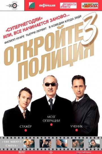 Смотреть фильм Откройте, полиция! – 3