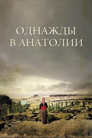 Смотреть фильм Однажды в Анатолии