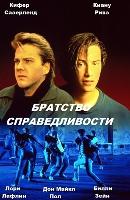 Смотреть фильм Братство справедливости