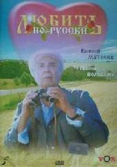 Смотреть фильм Любить по-русски