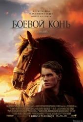 Смотреть фильм Боевой конь