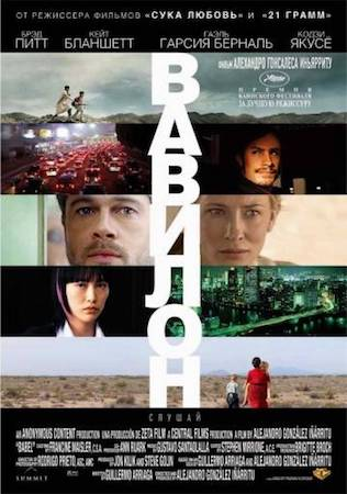 Смотреть фильм Вавилон