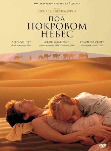 Смотреть фильм Под покровом небес