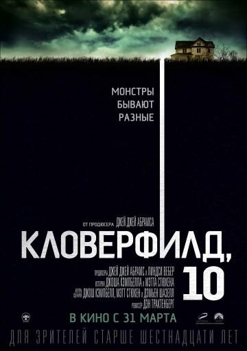 Смотреть фильм Кловерфилд, 10