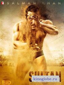 Смотреть фильм Султан