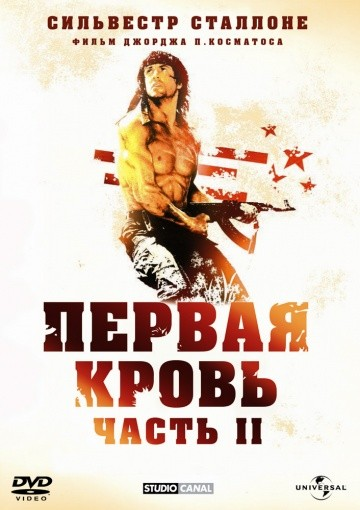 Смотреть фильм Рэмбо: Первая кровь 2