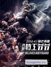 Смотреть фильм Старый телохранитель