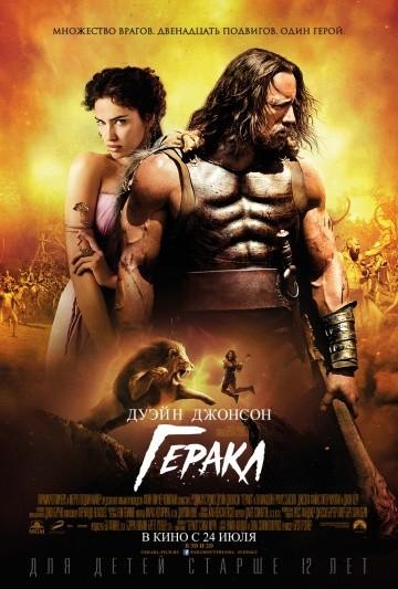 Смотреть фильм Геракл
