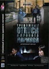 Смотреть фильм Тревожный отпуск адвоката Лариной