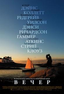 Смотреть фильм Вечер