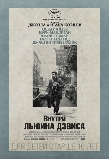 Смотреть фильм Внутри Льюина Дэвиса