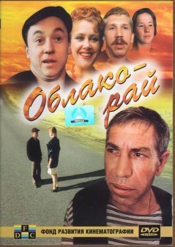 Смотреть фильм Облако-рай