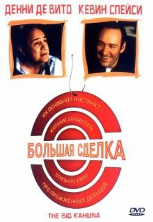 Смотреть фильм Большая сделка
