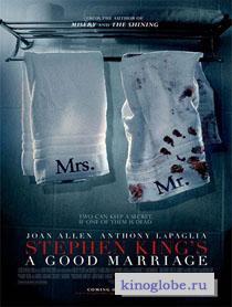 Смотреть фильм Счастливый брак