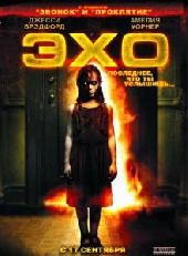 Смотреть фильм Эхо
