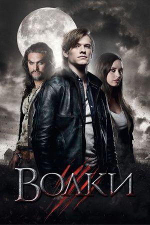 Смотреть фильм Волки