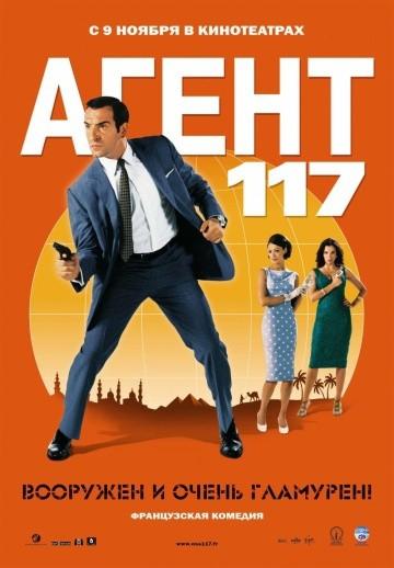 Смотреть фильм Агент 117