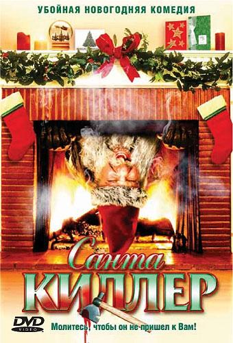 Смотреть фильм Санта-киллер