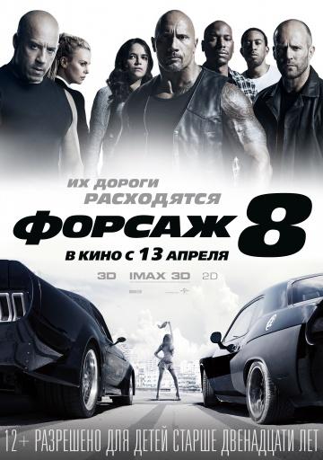 Смотреть фильм Форсаж 8