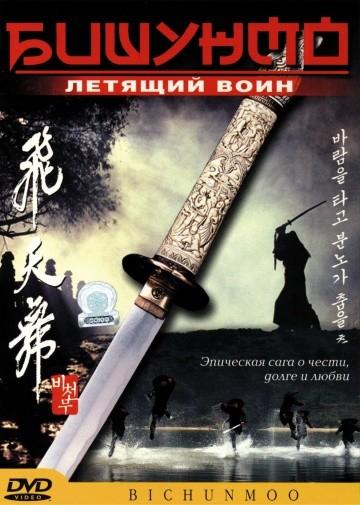 Смотреть фильм Бишунмо – летящий воин