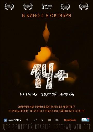 Смотреть фильм 14+