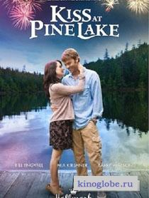 Поцелуй у озера
