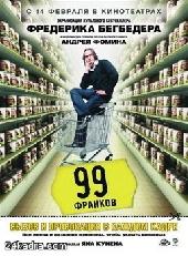 Смотреть фильм 99 франков
